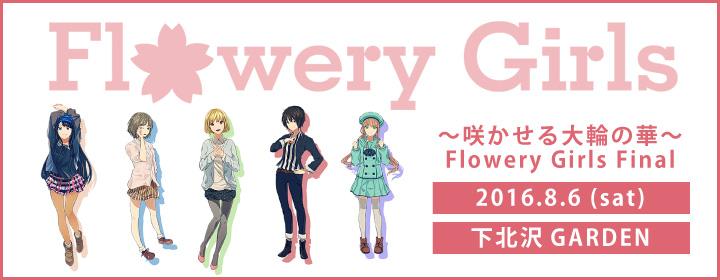 〜咲かせる大輪の華〜 Flowery Girls Final