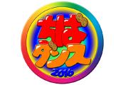 2016 CHIBA DANCE SUPER FESTIVAL