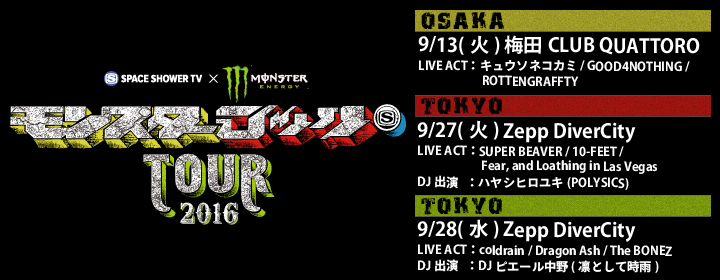 SPACE SHOWER TV × Monster Energy モンスターロック TOUR 2016