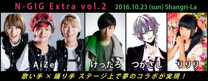 N-GIG Extra vol.2