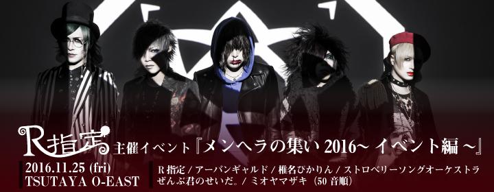 R指定主催イベント『メンヘラの集い2016~イベント編~』