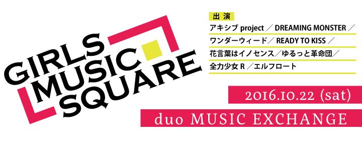 GIRLS MUSIC SQUARE @duo