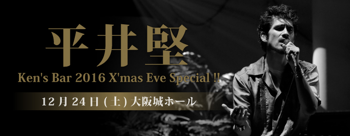 Ken's Bar 2016 X'mas Eve Special !!