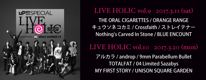 uP!!! SPECIAL LIVE HOLIC extra supported by SPACE SHOWER TV