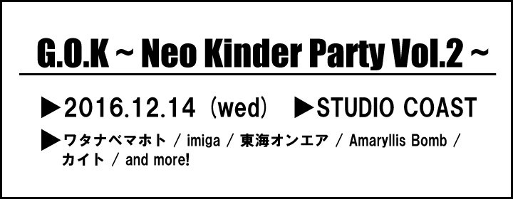 G.O.K ~ Neo Kinder Party Vol.2 ~