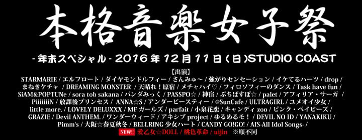 本格音楽女子祭 -年末スペシャル-