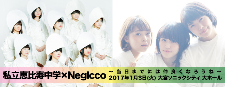 私立恵比寿中学×Negicco
