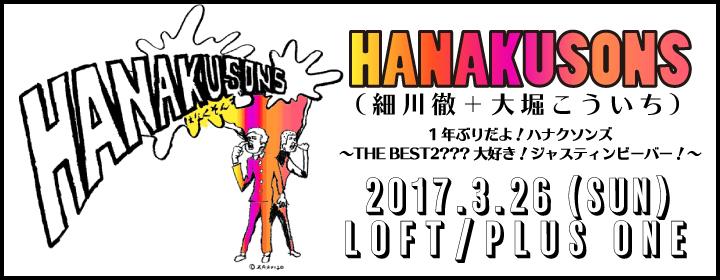 HANAKUSONS (細川徹+大堀こういち)