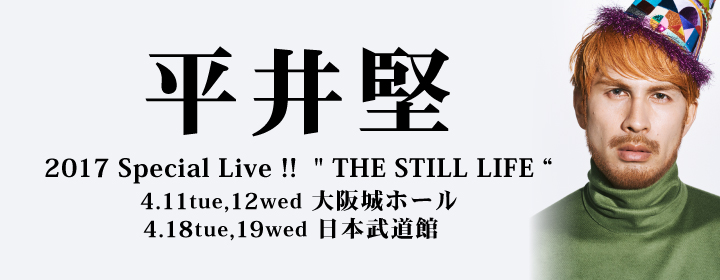 2017 Special Live !!  THE STILL LIFE