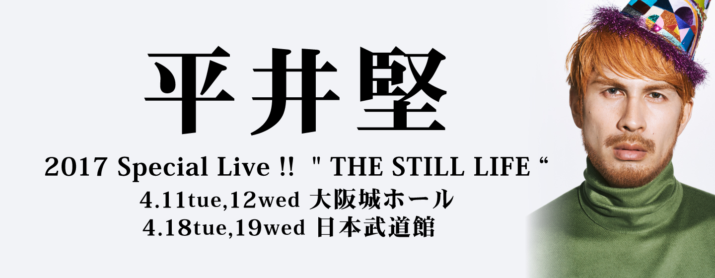 "2017 Special Live !! "" THE STILL LIFE """