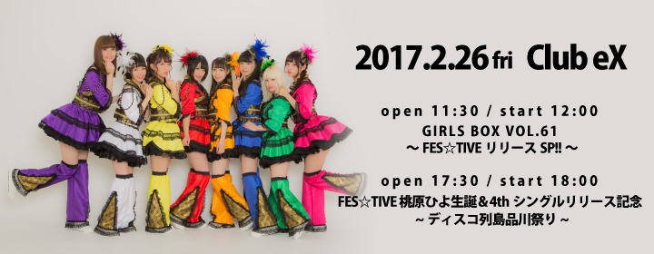 GIRLS BOX VOL.61  ~FES☆TIVEリリースSP!!~