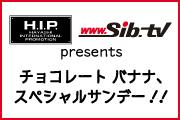 H.I.P.×シブヤテレビジョン presents チョコレート バナナ、スペシャルサンデー!!