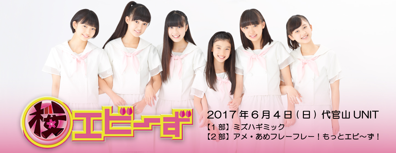 桜エビ〜ず