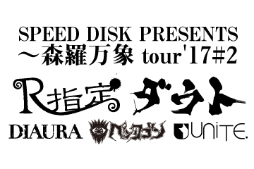 SPEED DISK PRESENTS〜森羅万象tour'17#2