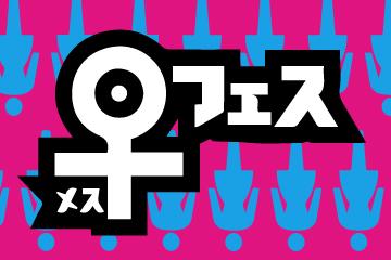 ♀フェス'18〜日本一おもろいバンド決定戦〜