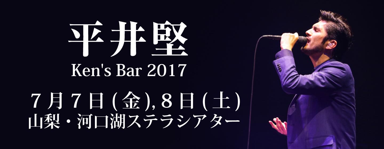 Ken's Bar 2017
