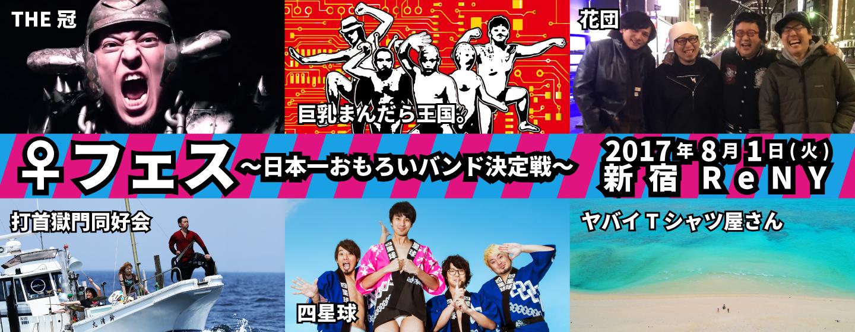 ♀フェス〜日本一おもろいバンド決定戦〜