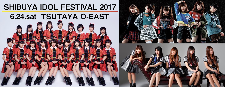 SHIBUYA IDOL FESTIVAL 2017