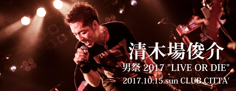 """男祭2017 """"LIVE OR DIE"""""""