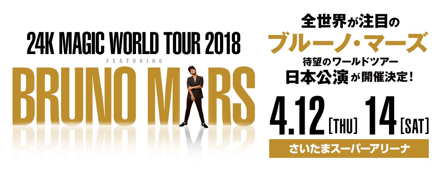 24K MAGIC WORLD TOUR 2018