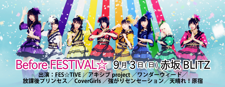Before FESTIVAL☆