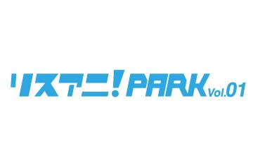 リスアニ!PARK Vol.01