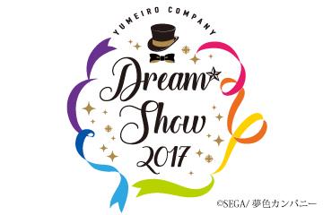 『夢色キャスト』DREAM☆SHOW 2017
