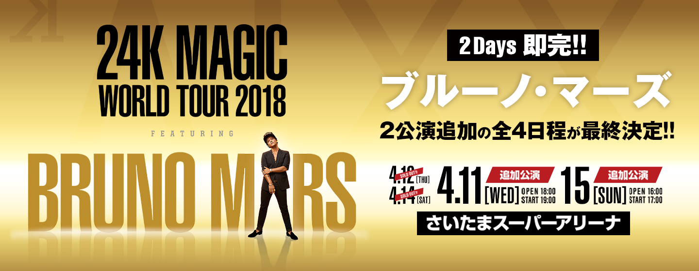 24K MAGIC WORLD TOUR 2018