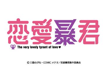 TVアニメ「恋愛暴君」スペシャルイベント