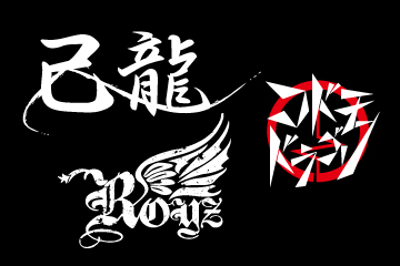B.P.RECORDS PRESENTS COUNT DOWN LIVE 2017-2018「己龍×Royz×コドモドラゴン」