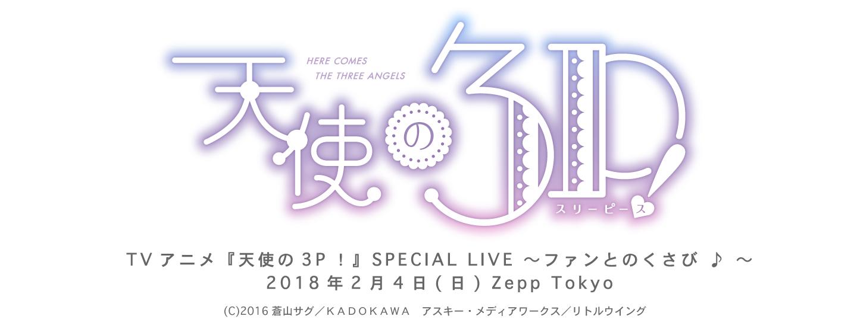 TVアニメ『天使の3P!』SPECIAL LIVE  ~ファンとのくさび ♪ ~