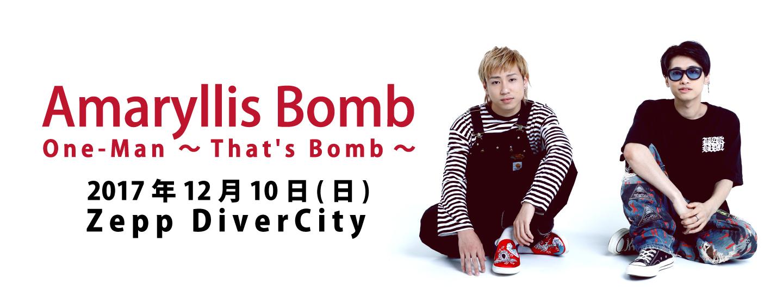 Amaryllis Bomb