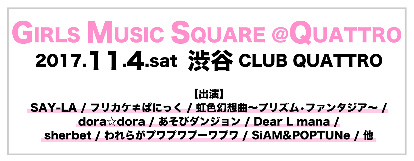 GIRLS MUSIC SQUARE @QUATTRO