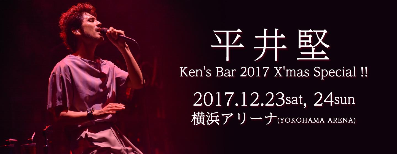 Ken's Bar 2017 X'mas Special !!