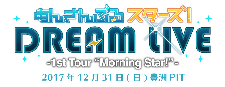 """「あんさんぶるスターズ!DREAM LIVE」〜1st Tour  """"Morning Star!""""〜"""