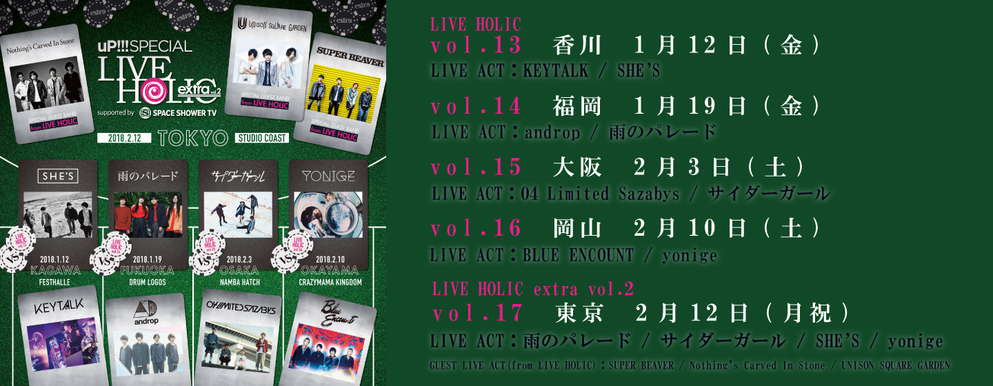 uP!!! SPECIAL LIVE HOLIC supported by SPACE SHOWER TV