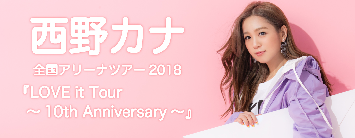 全国アリーナツアー2018『LOVE it Tour ~10th Anniversary~』