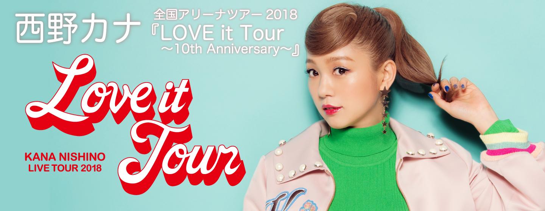全国アリーナツアー2018『LOVE it Tour ~10th Anniversary~』