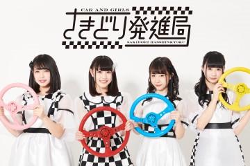 さきどり武者修行〜overtake TOUR 2018〜