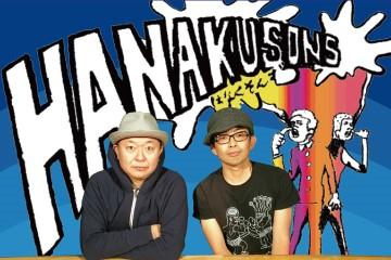 HANAKUSONS とおるハナクソン(細川徹)+こういちハナクソン(大堀こういち)
