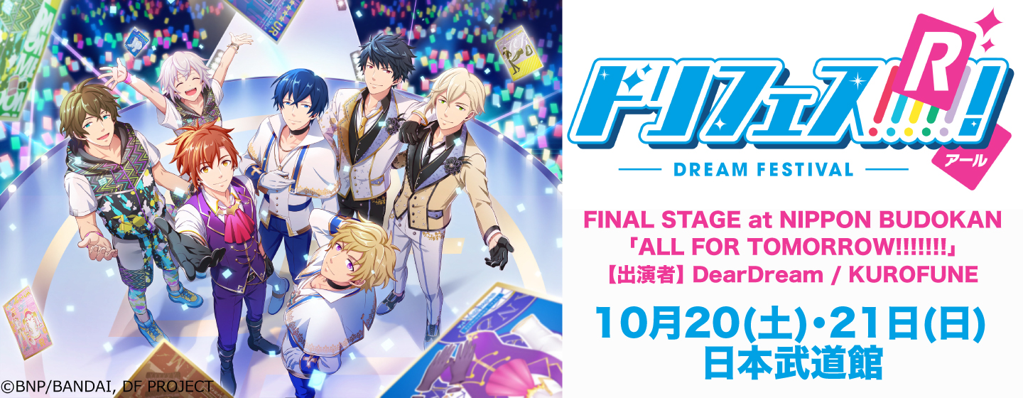 ドリフェス! Presents FINAL STAGE at NIPPON BUDOKAN「ALL FOR TOMORROW!!!!!!!」