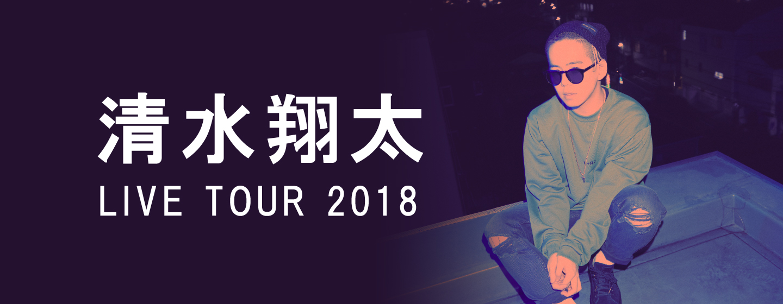 LIVE TOUR 2018