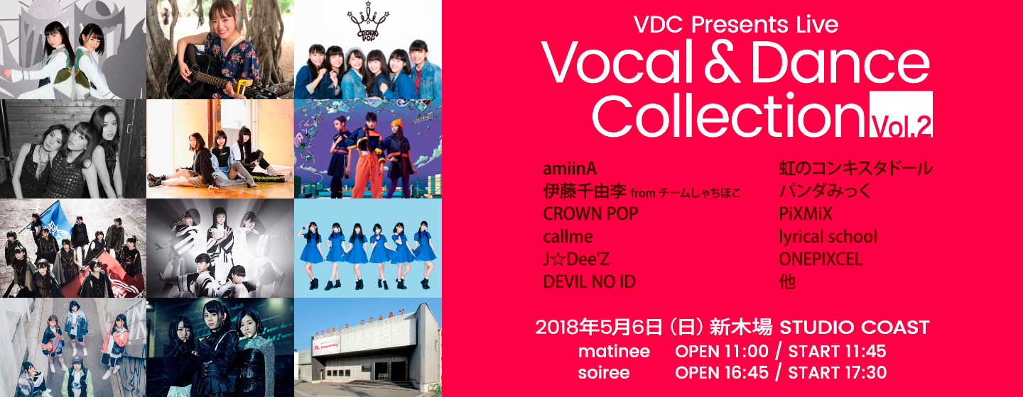 VDC Presents Live Vocal & Dance Collection Vol.2