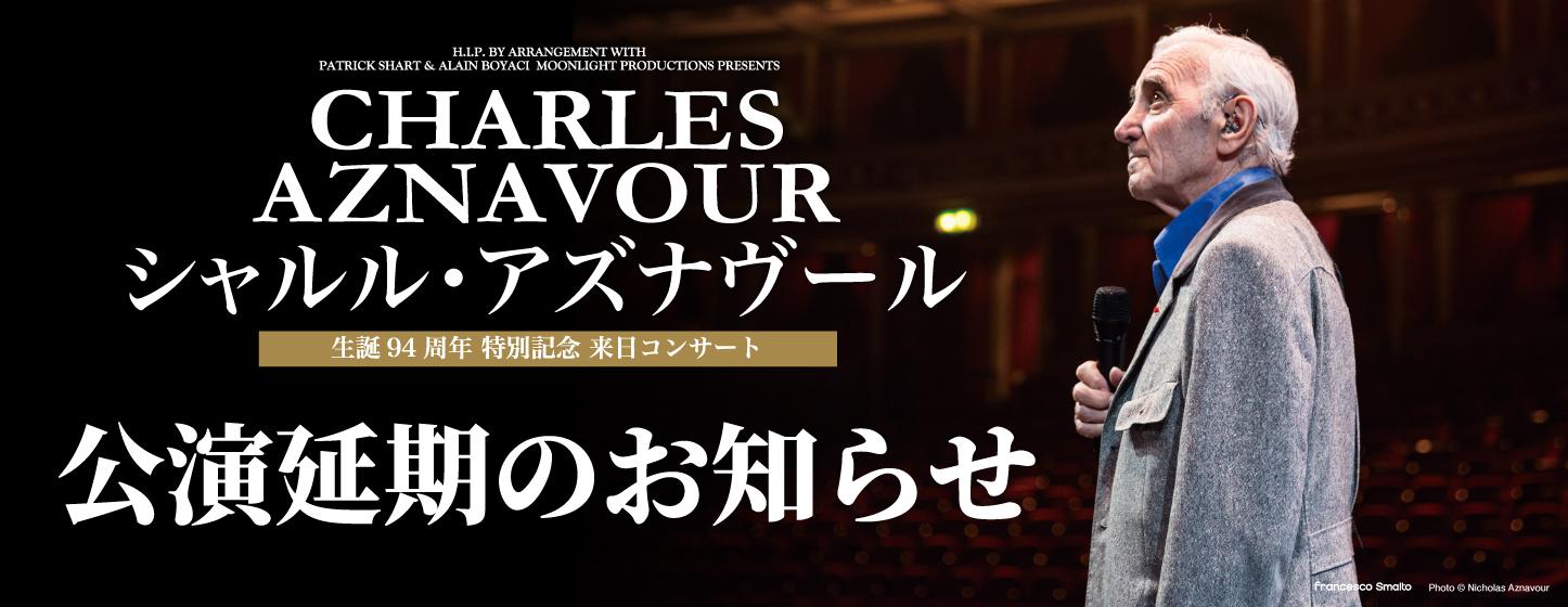 シャルル・アズナヴール「生誕94周年 特別記念 来日コンサート」