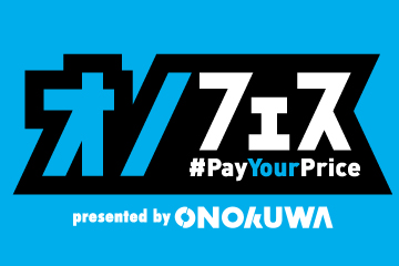 オノフェス -#PayYourPrice- presented by Onokuwa.