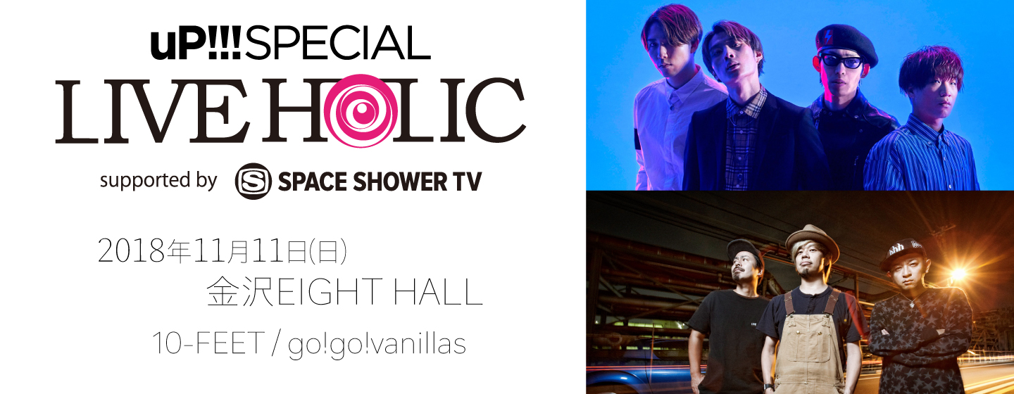 uP!!! SPECIAL LIVE HOLIC vol.19 supported by SPACE SHOWER TV
