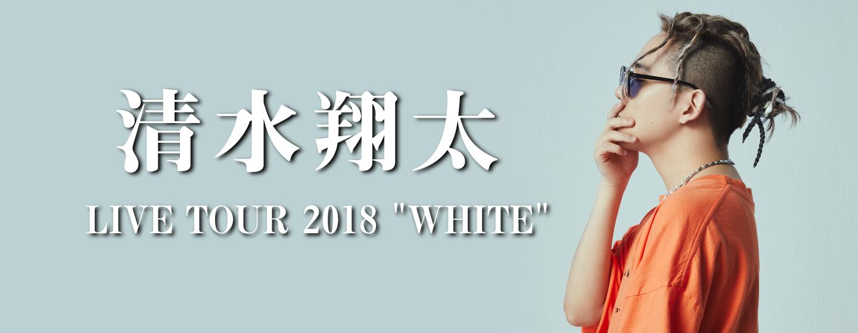 """LIVE TOUR 2018 """"WHITE"""""""