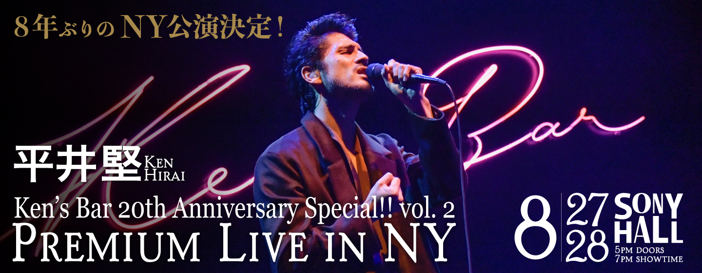 Ken's Bar 20th Anniversary Special!! vol. 2  Premium  Live in NY