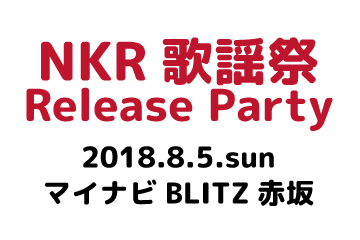NKR歌謡祭 Release Party