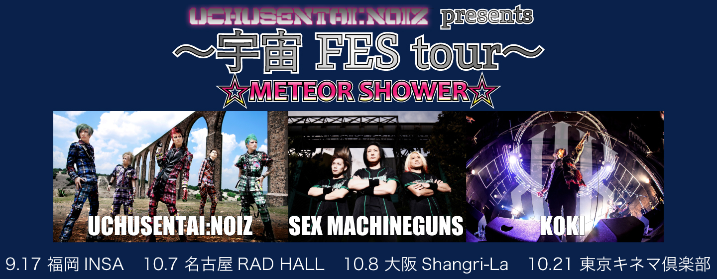 UCHUSENTAI:NOIZ presents 〜宇宙 FES tour〜 ☆METEOR SHOWER☆